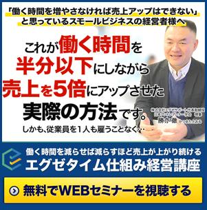 エグゼタイム仕組み経営講座無料Webセミナー
