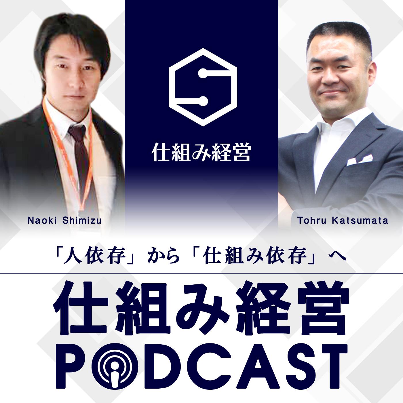 仕組み経営Podcast
