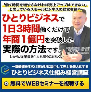 ひとりビジネス仕組み経営講座無料Webセミナー