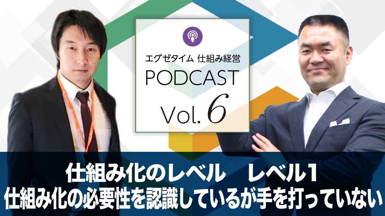 仕組み経営Podcast vol6