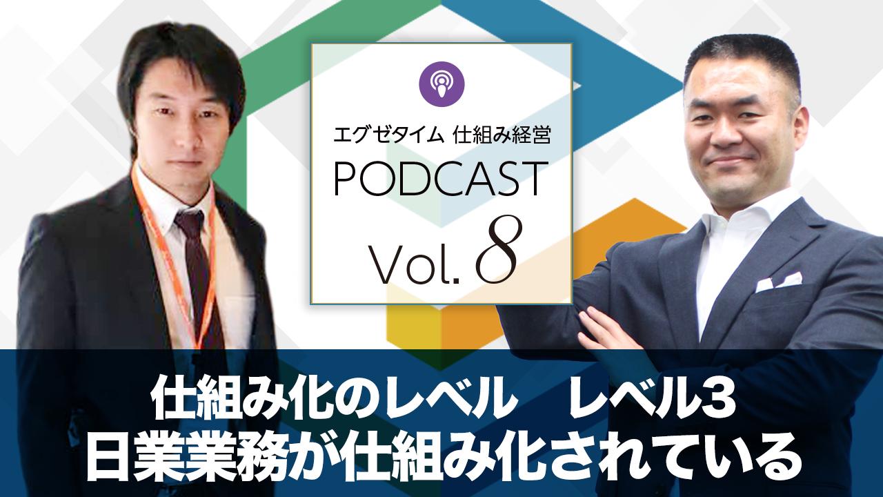 仕組み経営Podcast vol8