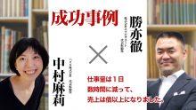 【成功事例:中村麻莉様】仕事量は1日数時間に減って、売上は倍以上になりました。