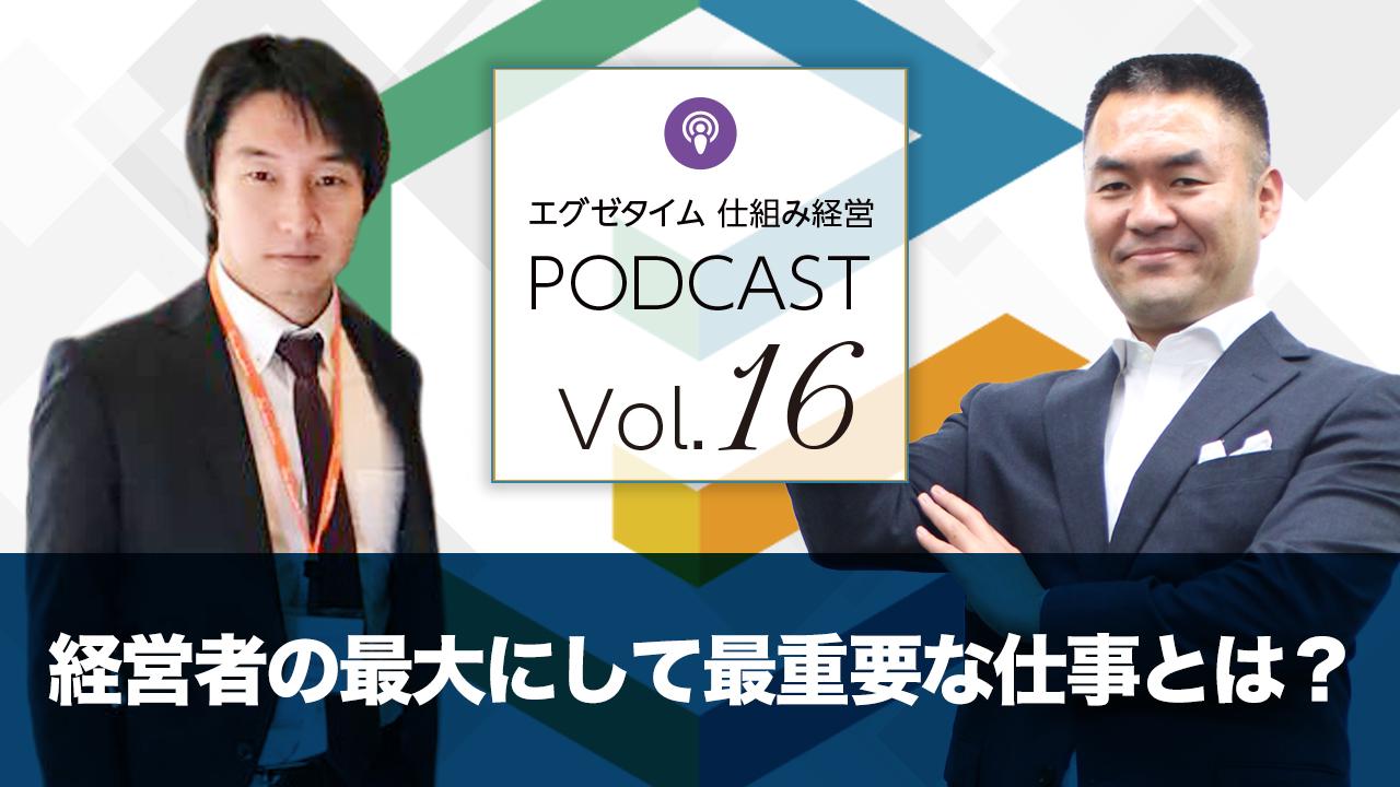 Podcast vol16 経営者の最大にして最重要な仕事とは