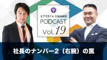 Podcast 社長のナンバー2(右腕)の罠