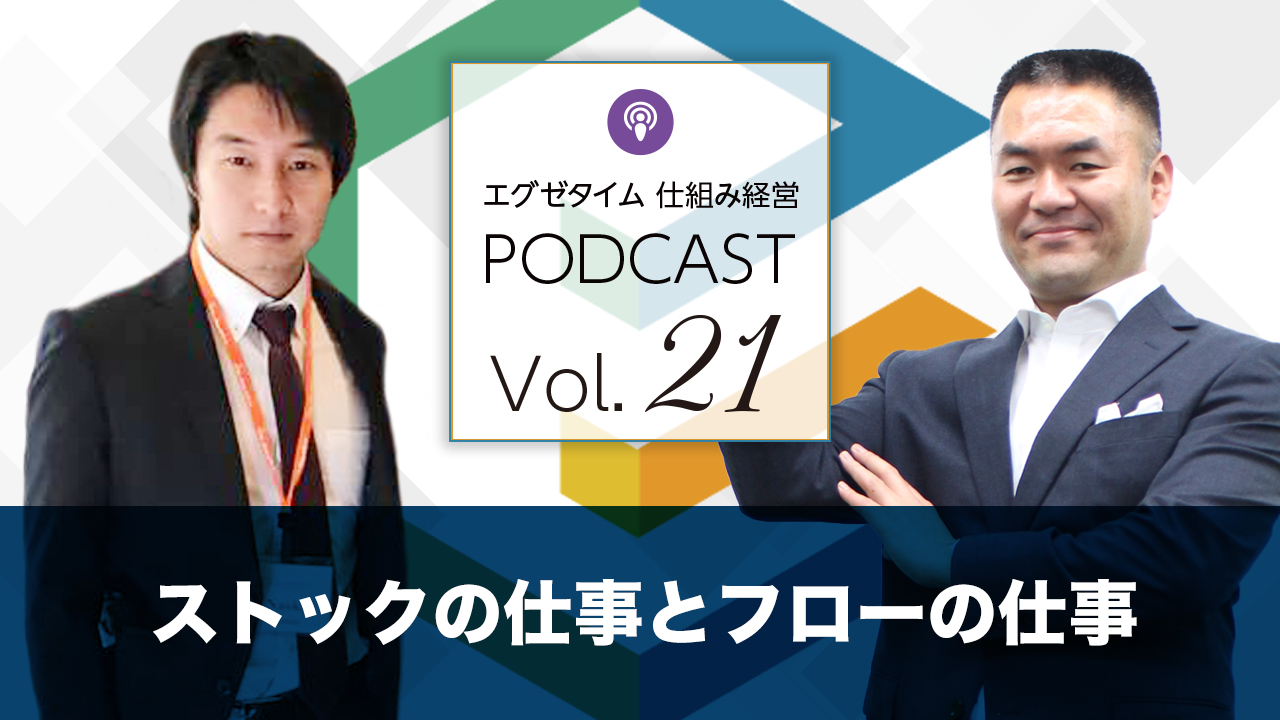Podcast ストックビジネスを作る上で重要な仕組み経営的観点とは?