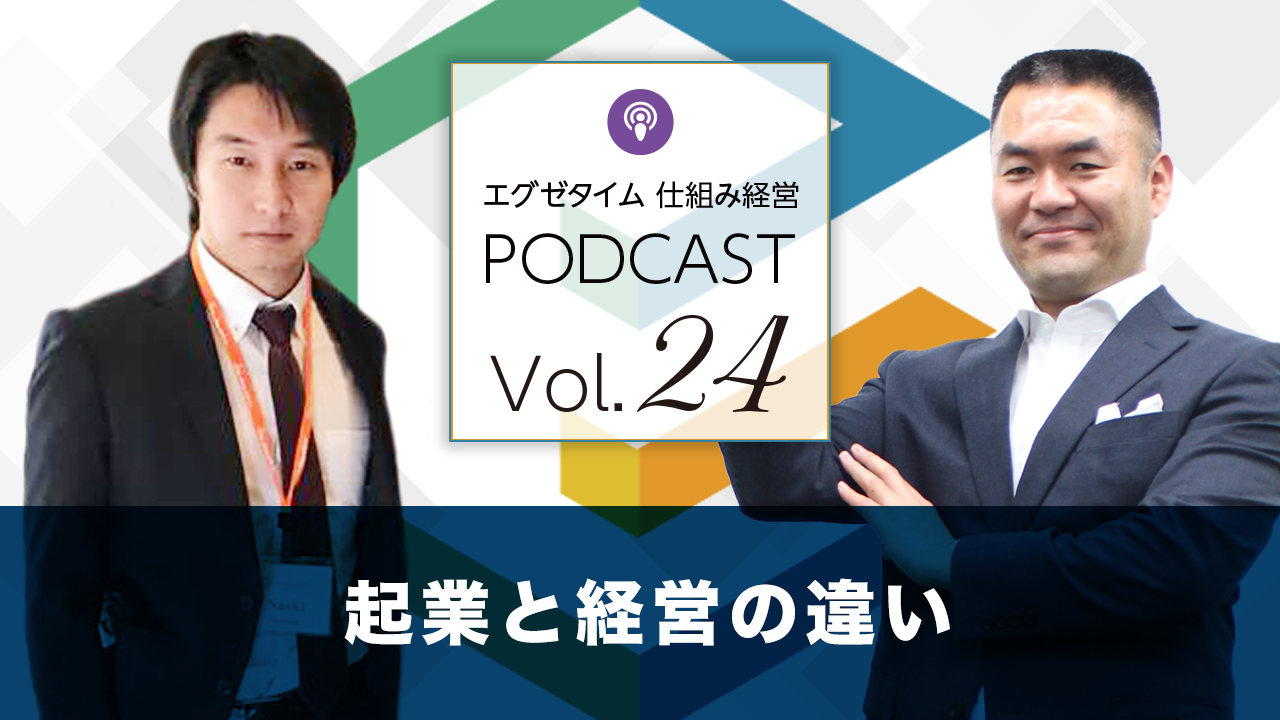Podcast 起業と経営の違い