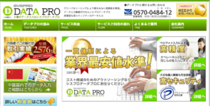 データプロ